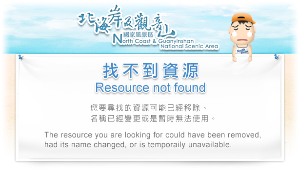 找不到資源,The resource cannot be found.